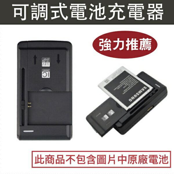 SAMSUNGGalaxyGrandMaxG720【可調式充電器】便利充電器