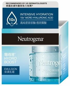 Neutrogena 露得清 水活保濕凝露(50g)/露得清水活保濕乳霜50g 全新公司貨/有效期202007