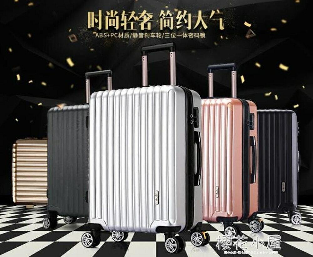萬向輪密碼拉桿箱學生旅行箱鋁框箱子行李箱男女20寸QM林之舍家居