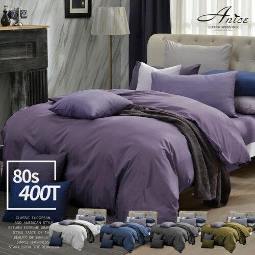80支400針緹花床包被套四件組雙人【外銷外貿.精梳棉.高織密.素色高雅】簡約舒適MI(A-nice)