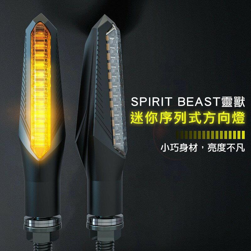 【LFM】靈獸 LED 序列式 流水式 方向燈 L19 迷你 高亮度 雷霆S SMAX155 FORCE155 BWSR