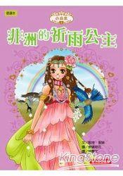 小公主04:非洲的祈雨公主