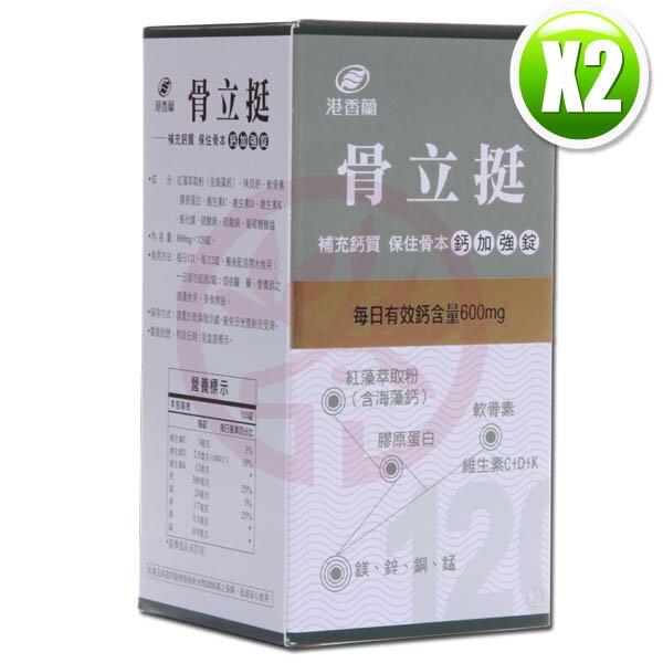 港香蘭骨立挺錠(700mgx120錠)×2