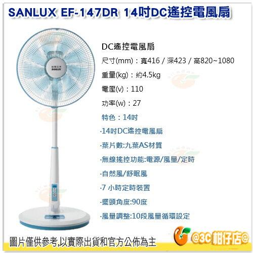 <br/><br/>  SANLUX EF-147DR 14吋DC遙控電風扇 台灣三洋 公司貨 7小時定時裝置 無線遙控:電源/風量/定時<br/><br/>