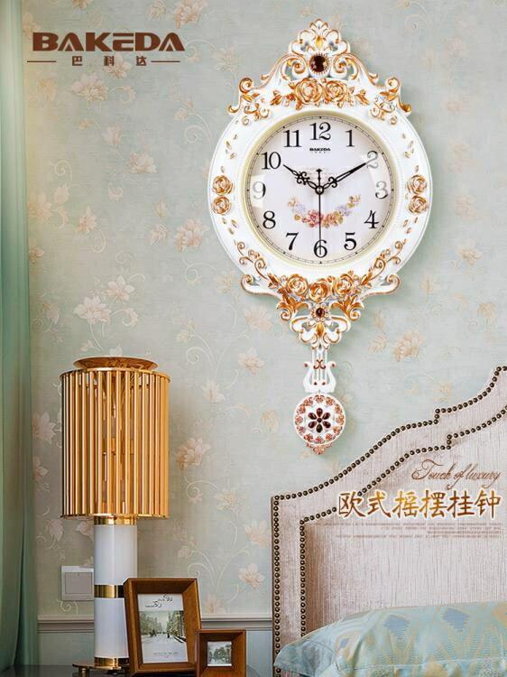 【限時下殺!85折!】掛鐘 歐式鐘表創意搖擺掛鐘時尚掛表復古靜音客廳時鐘臥室石英鐘家用