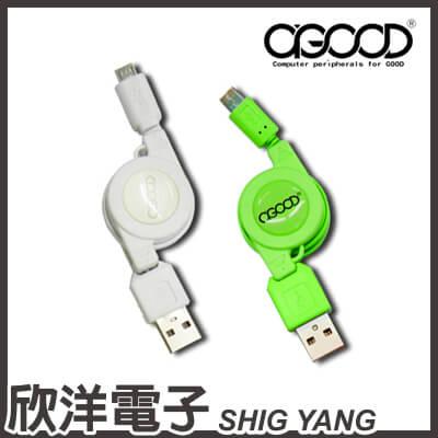 ※ 欣洋電子 ※ 『A-GOOD』 Micro USB 手機平板多彩伸縮傳輸充電線 (最長80cm) / 天藍、粉紅、草綠、亮白HTC/SONY/三星/小米/OPPO