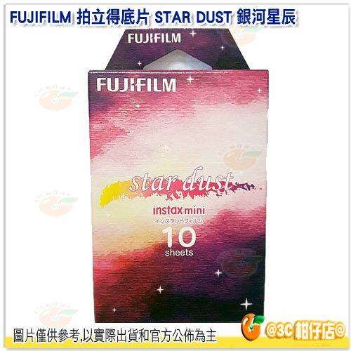 富士 FUJIFILM STAR DUST 拍立得底片 銀河星辰 即可拍 星空 浪漫 底片 適用 MINI 70 90 SP2