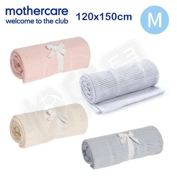 mothercare 中大床棉毯/洞洞毯 120x150cm (4色可選)【悅兒園婦幼生活館】