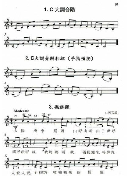 民歌小提琴曲集【3】小提琴教學 獨奏譜+鋼琴伴奏譜