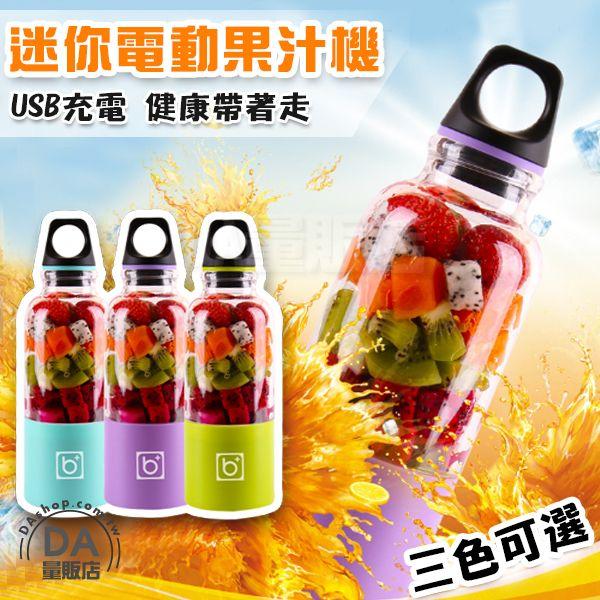 《居家用品任選四件88折》USB充電 果汁機 迷你 充電 果昔 冰沙 便攜 隨身杯 蔬果 電動 榨汁機 隨身杯 多色可選