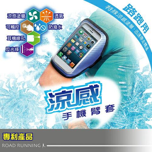 路跑用涼感手機臂套 手機套-4色