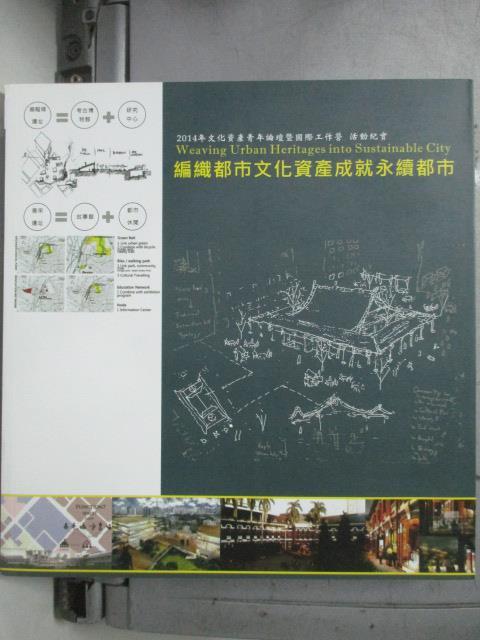 【書寶二手書T4/社會_HRT】編織都市文化資產成就永續都市_關華山