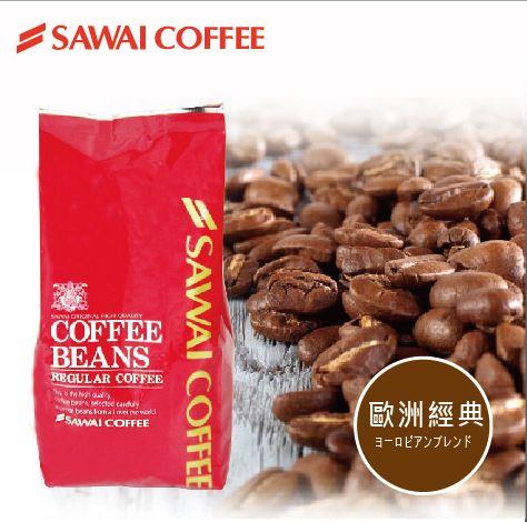 澤井咖啡 SAWAI COFFEE:【澤井咖啡】※日本原裝※歐洲經典咖啡豆★211前下單完款,保証年前到貨