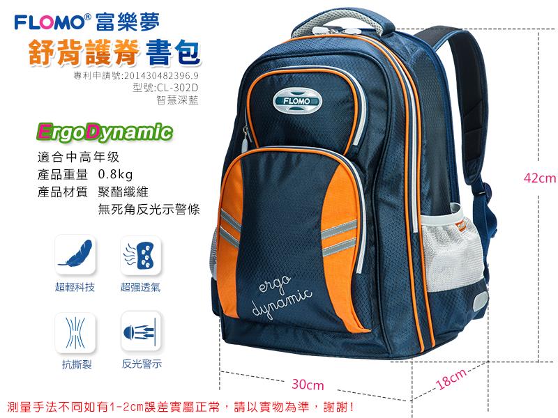 人因護脊書包(智慧深藍)★安全無毒★舒適減壓★無PVC CL-302D