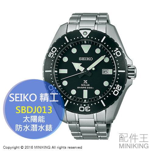 【配件王】日本代購 SEIKO 精工 PROSPEX SBDJ013 太陽能 200m潛水防水 潛水錶 運動錶 鈦金屬