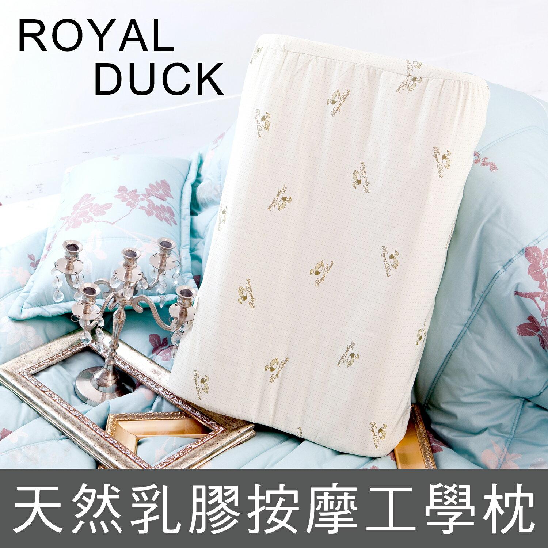 【名流寢飾家居館】ROYAL DUCK.按摩工學枕.100%純天然乳膠枕.馬來西亞進口