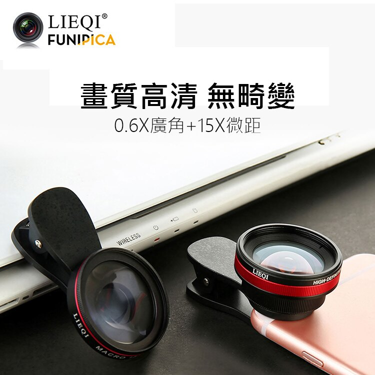 LIEQI LQ-033 二合一抗變形 手機鏡頭 雙鏡組 0.6X廣角 15X微距 無變形 鏡頭 夾式 廣角鏡頭 自拍神器