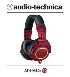 Audio-Technica 鐵三角 | 專業型監聽耳機 ATH-M50x RD