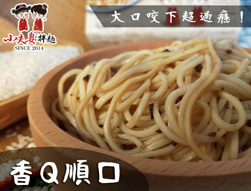 小夫妻米拌麵【全台首創│米感預購】蔥香椒麻「米拌麵」1袋(4份/五辛素)