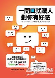 一開口就讓人對你有好感:日本話術女王拯救14萬人的溝通秘技!一天1分鐘,30天學會「說話法」和「聽話法」!