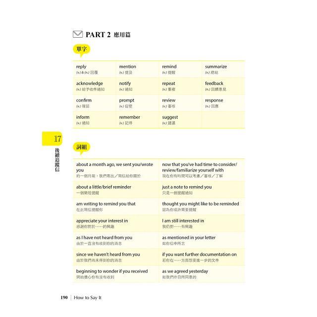 英文溝通寫作全技藝:求職、行銷、情書、慰問…50種工作與生活情境,面面俱到的英文書信寫作要點(附1 7