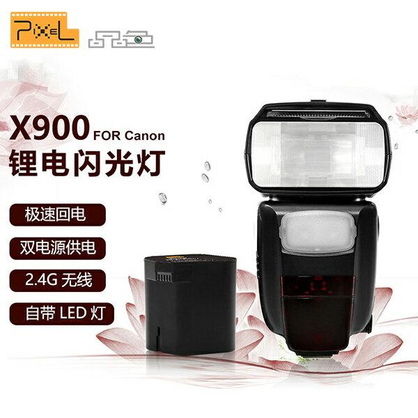 ◎相機專家◎PIXELX900CTTL機頂閃光燈Canon鋰電池LED高速同步KingPRO公司貨
