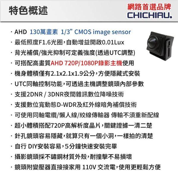 【CHICHIAU】AHD 720P 130萬畫素超迷你方塊型針孔監視器攝影機/密錄器/蒐證(2.1*2.1cm)
