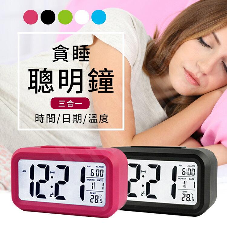 貪睡聰明鐘 多 智能懶人鬧鐘 電子LED夜光光感床頭鬧鐘 靜音時鐘鬧鈴 【AF181】