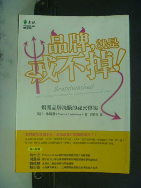 【書寶二手書T8/行銷_JJW】品牌就是戒不掉_原價360_馬汀‧林斯壯