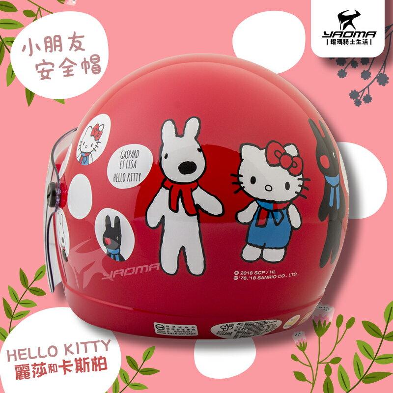 兒童安全帽 HELLO KITTY 麗莎和卡斯柏 紅色 正版授權 安全帽 童帽 856 857 耀瑪騎士 4