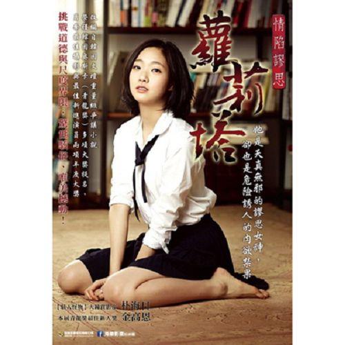 蘿莉塔情陷謬思DVD朴海日金高恩-未滿18歲禁止購買