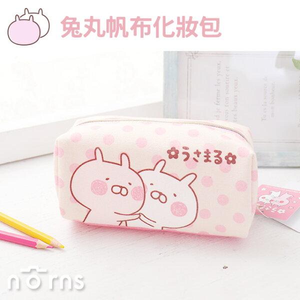NORNS【兔丸帆布化妝包】四方可愛圓點筆袋正版授權Usamaru鉛筆盒文具美妝收納包米白粉色兔子禮物
