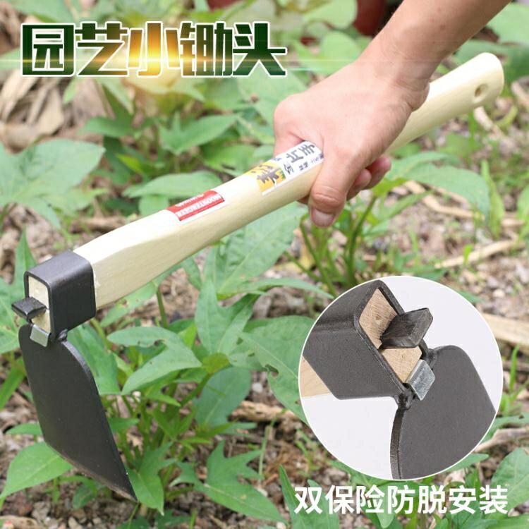 小鋤頭家用戶外園林藝種植農具翻地開荒挖土農用種菜挖筍工具耙子
