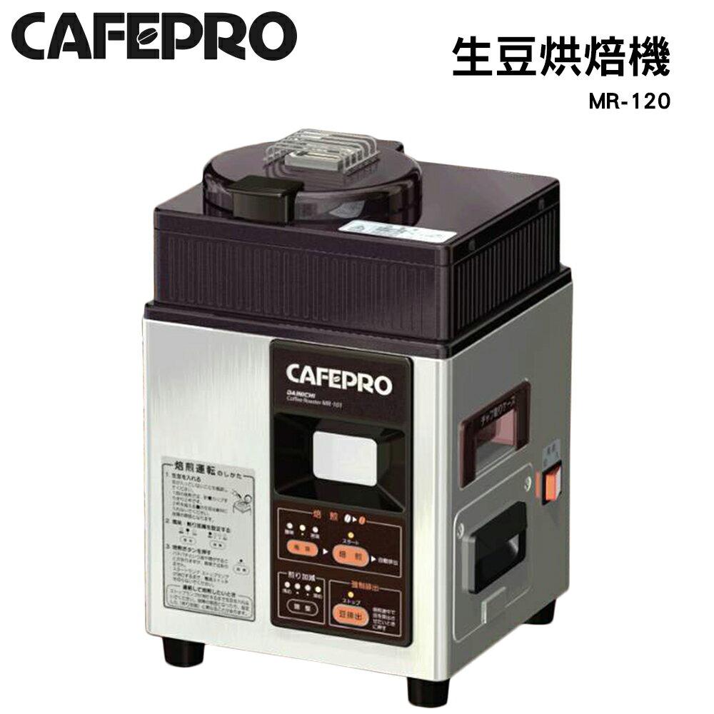 DAINCHI大日 生豆烘焙咖啡機 MR-120 - 限時優惠好康折扣