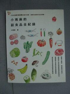 【書寶二手書T1/保健_XDF】小雨麻的副食品全記錄_小雨麻