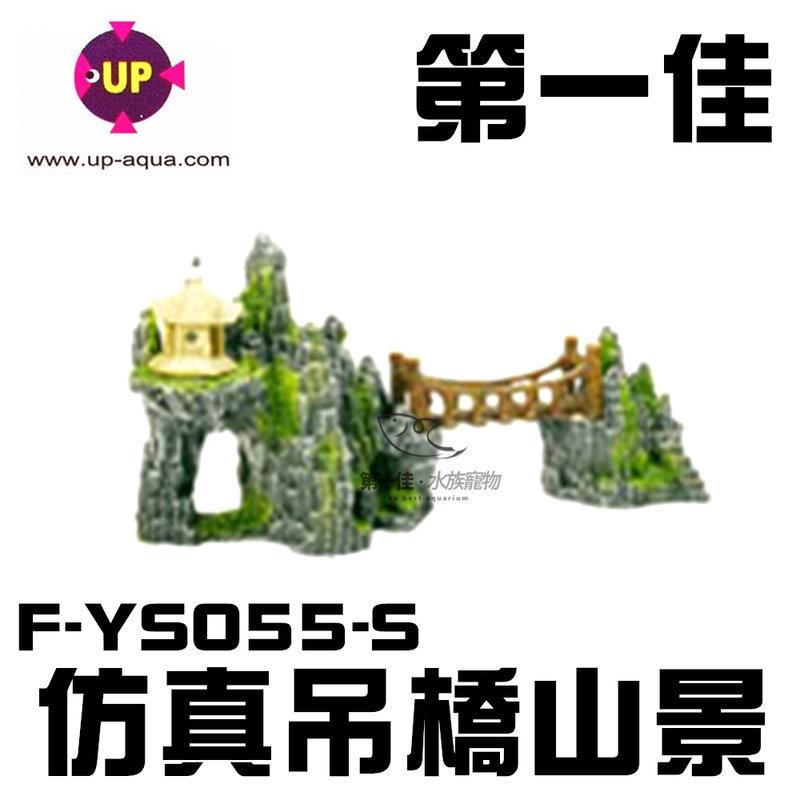 [第一佳 水族寵物] 台灣UP雅柏〔F-YS055-S〕仿真吊橋山景 超逼真造景裝飾(S)