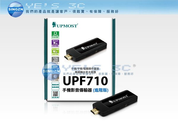 「YEs 3C」UPMOST 登昌恆 UPF710 手機影音傳輸器(Miracast Dongle)進階版 免運 有發票