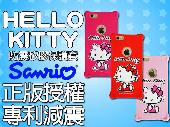 Hello Kitty 三麗鷗 正版授權 甜心系列 5.5吋 iPhone 6/6S PLUS I6+ IP6S+ 手機套 四角加強 防撞 防摔保護套/矽膠 軟膠 保護殼/手機殼/TIS購物館