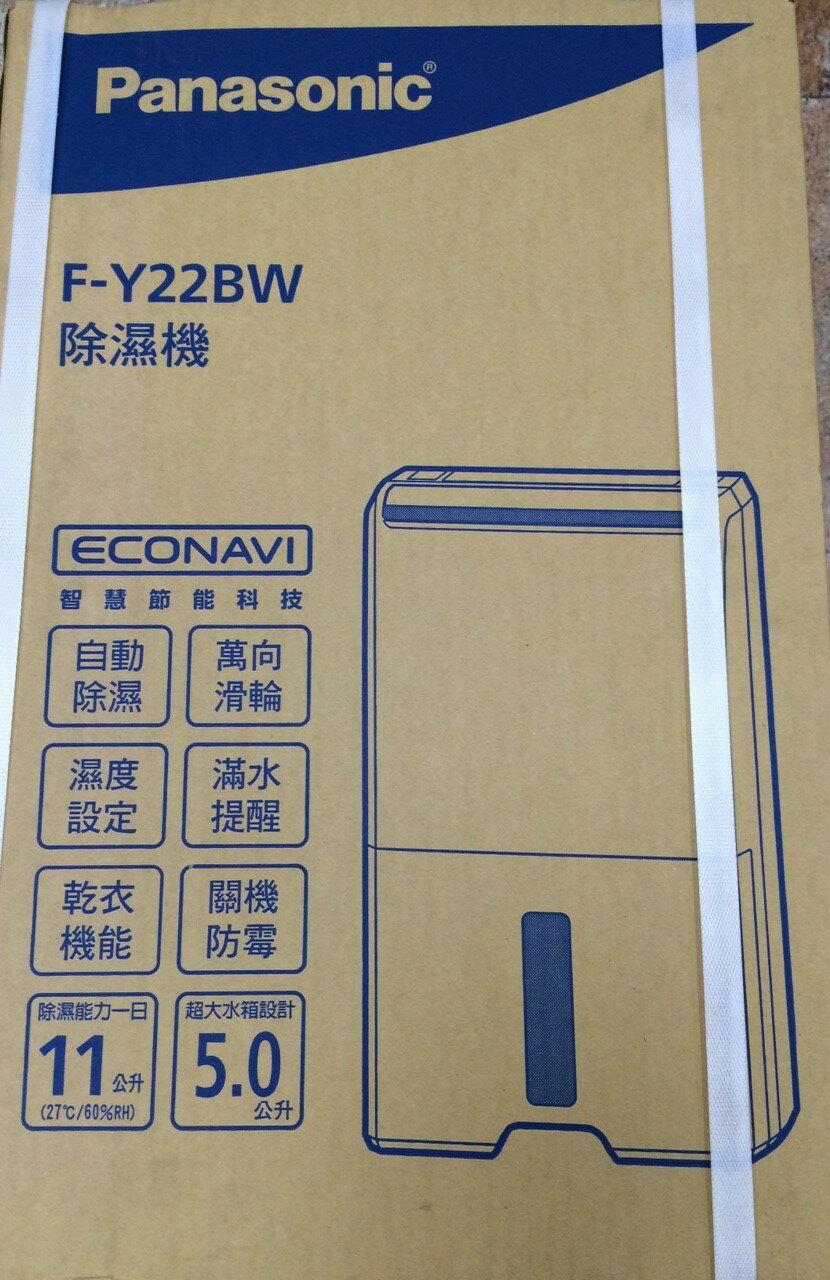 Panasonic國際牌 11公升除濕機 F-Y22BW ★杰米家電☆