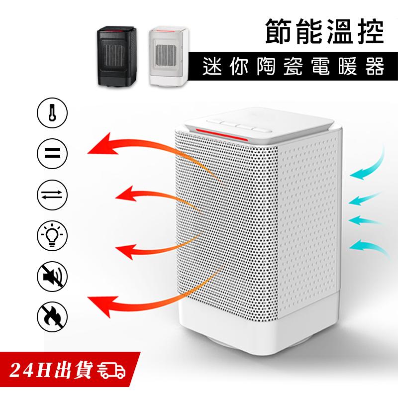 【迷你陶瓷電暖器】暖風機 電暖器 取暖器 電暖爐 暖風扇 升溫器 保暖器 速熱電暖爐【AB177】 0