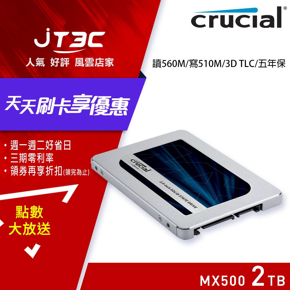 美光 Micron Crucial MX500 2T 2TB SATAⅢ 固態硬碟 SSD
