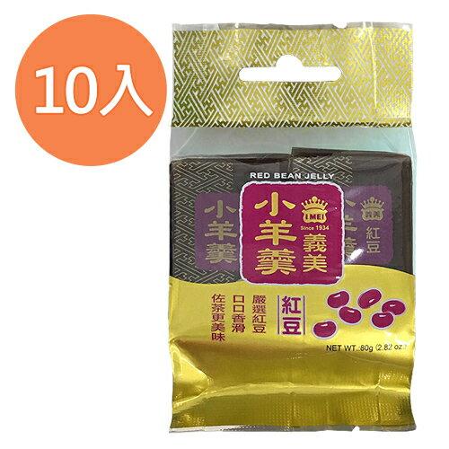 義美 小羊羹-紅豆 (40gx2入)x10包/盒