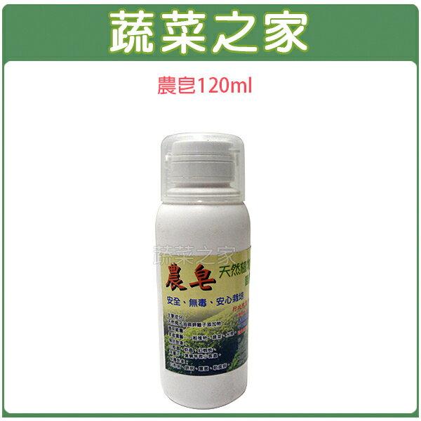【蔬菜之家003-A93-1】農皂120ml