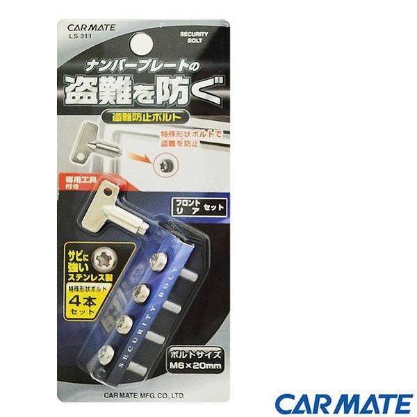 權世界@汽車用品 日本CARMATE車牌(牌照)防盜螺栓(螺絲) LS311