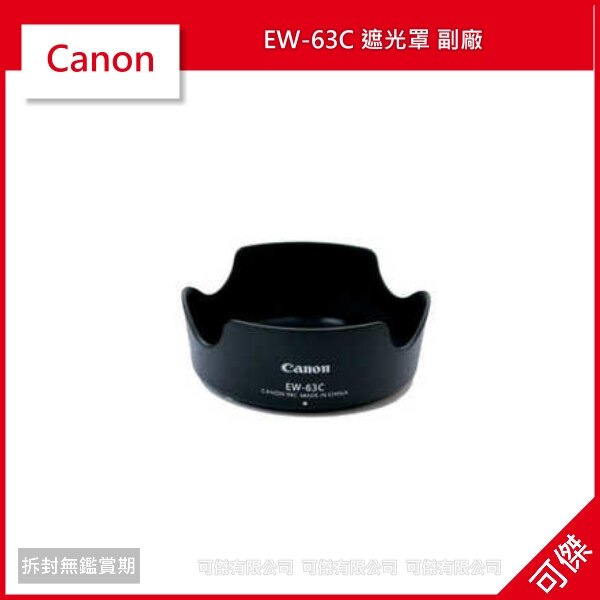 可傑 Canon EW-63C 遮光罩 副廠 適用EF-S 18-55mm IS STM EW63C LH-63C 可反扣