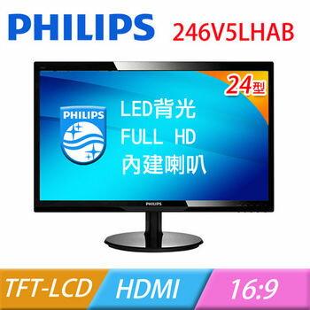 【迪特軍3C】PHILIPS 飛利浦 246V5LHAB 24型 LED