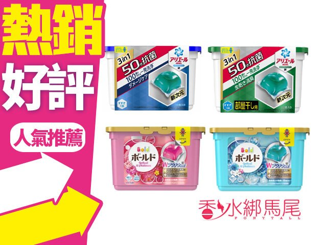P&G 雙倍潔衣凝膠球 18粒 盒裝 桂花/牡丹/淨白/除霉 新包裝上市◐香水綁馬尾◐
