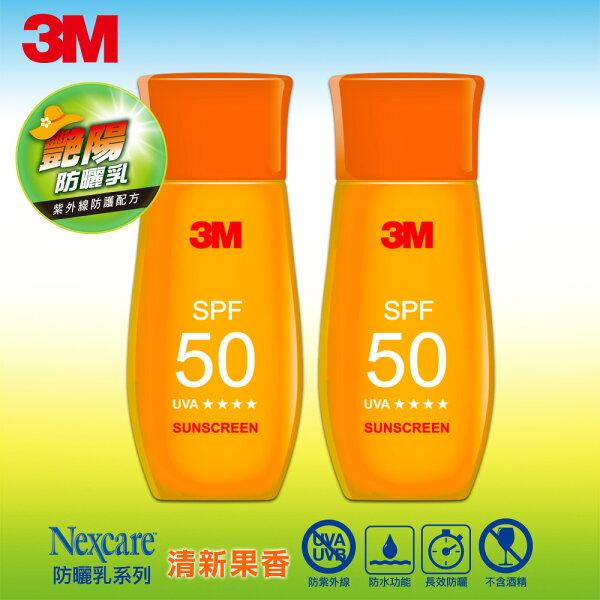 3MNexcare艷陽防曬乳SPF50(清新果香)2入組7100019678*2