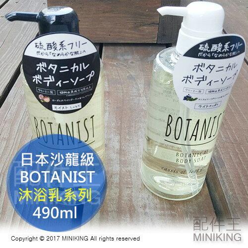 【配件王】現貨 日本 BOTANIST 沐浴乳 沙龍級 90%天然植物成份 兩款 沐浴露 沐浴精 硫酸系成分 無添加 490ml