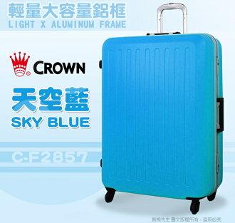 《熊熊先生》行李箱推薦55折 皇冠CROWN 旅行箱 C-F2857 拉桿箱 29吋 霧面 TSA鎖 靜音輪